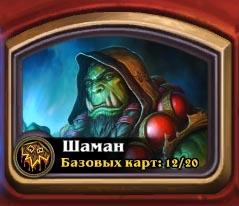 http://wutreg.com/hs/img/hero_icon_shaman.jpg